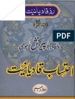 Ahtisab-E-Qadianiat Vol 12 by Baboo Lahori