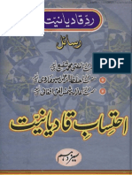 Ahtisab-E-Qadianiat Vol 13 by 3 Scholars