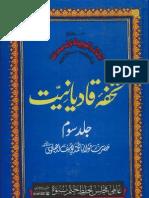 Tohfa -E- Qadianiat 03