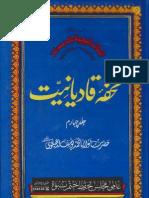 Tohfa -E- Qadianiat 04
