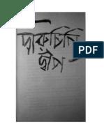 Daruchinir_Dip_Humayun_Ahmed