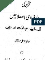01 Quran Ki 4(Four) Bunyadi in