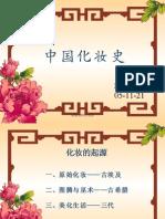 中国历代化妆史