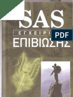 SAS εγχειρίδιο επιβίωσης [GR PDF]