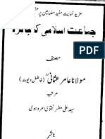 31 Jamaat-E-Islami Ka Jaeyza