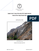 הערכת הסכנה לגלישות-מדרון בעיר חיפה ובצפון רכס הכרמל בעת רעידת אדמה