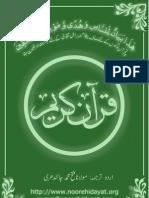 Quran With Urdu Trans