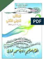 la-finance-islamique-dans-un-environnement-non-islamique-ralit-et-dfis--dr.-abdelhafid-otmani-dr.-mounya-otmani-bouterf
