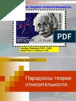 Парадоксы теории относительности