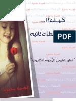كتاب كَيف.. وشخبطات تانيه - فهيمة محمود