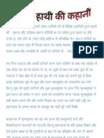 Chandan Hathi Ki Kahani