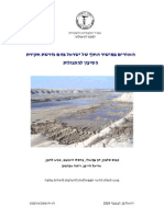 האזורים במישור החוף של ישראל בהם נדרשת חקירת הסיכון להתנזלות