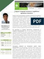 GrandisCapital_Flashnote_GAZP_20111109