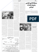 Foreign Investment in Iran