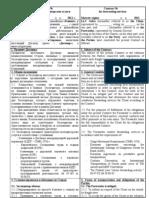 ТЭУ, международные перевозки, Контрагент нерезидент РФ (Жефко - Клиент)