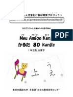 1nen_kanji_karuta