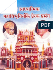 Do Mahan Vibhootiya sethaji jaya dayal goenka and bhaiji