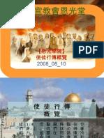 2008_08_10使徒行傳_lecture
