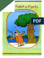 ٥٠ - رشوان و شجرة التوت