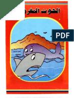 ٤٦ - الحوت المغرور