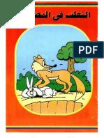 ٤٥ - الثعلب في المصيدة