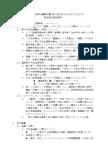 原子力事故再発防止顧問会議 第 3 回会合(2011 年 11 月 22 日) 飯田哲也 提出資料