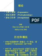 劳动生理与人类工效学