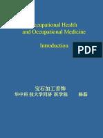 职业卫生与职业医学绪论