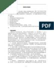 风湿病最新诊治指南(2006科室)
