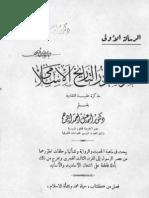 مصادر التاريخ الأسلامى