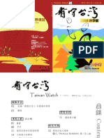 Taiwan Watch Magazine V13N3