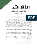 Dhikr Thameen-Original Arabic Text Uthaymeen