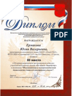 ермакова 2