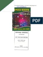 Aap ki Amanat Aapki Sewa Mein in (Bengali)