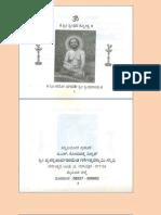 Sri Sridhara Swami Stotra - Kannada
