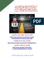 مجريات احداث البحرين  تقرير الاسبوعي