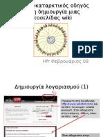δημιουργία wiki
