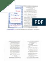 Aap ki Amanat Aapki Sewa Mein (Tamil) Maulana Kaleem Siddiqui