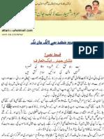 Sarwar Shaheed Se Lalak Jaan Tak