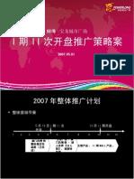 蚌埠I期II次开盘推广策略案