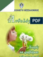 Ελληνικό Κολλέγιο Θεσσαλονίκης Ανθολόγιο 2010-2011 20742f47c10