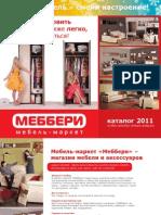 Catalogue 6