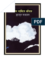 Eshoper Golpo Pdf Download