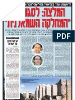 Academic committee recommends on closing down department at Ben-Gurion Uni (BGU) for expressing political ideas. [Yediot Ahronot, 23.11.11]