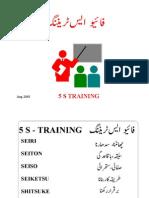 5 S Trainng Urdu 01