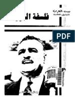 كتاب فلسفة الثورة - جمال عبد الناصر
