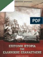Кратка история на гръцката революция (Επίτομη Ιστορία της Ελληνικής Επανάστασης )