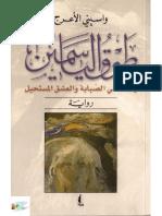رواية - طوق الياسمين - واسيني الأعرج