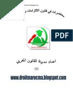 سلسلة محاضرات في قانون الالتزامات والعقود المغربي1مفهوم الالتزام  وأنواعه