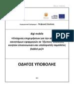 1  ΟΔΗΓΟΣ ΥΠΟΒΟΛΗΣ Digi Mobile 18-11-2011  rev.12